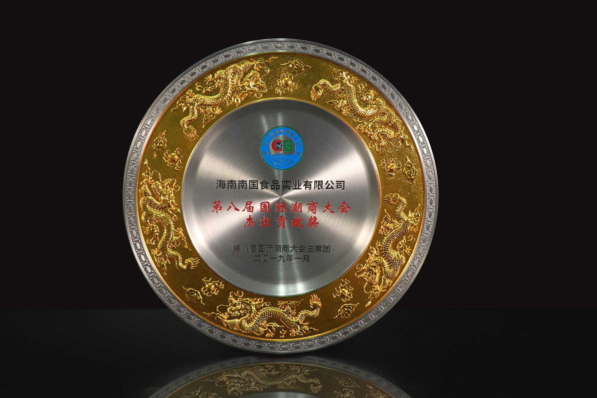第八届国际潮商大会杰出贡献奖
