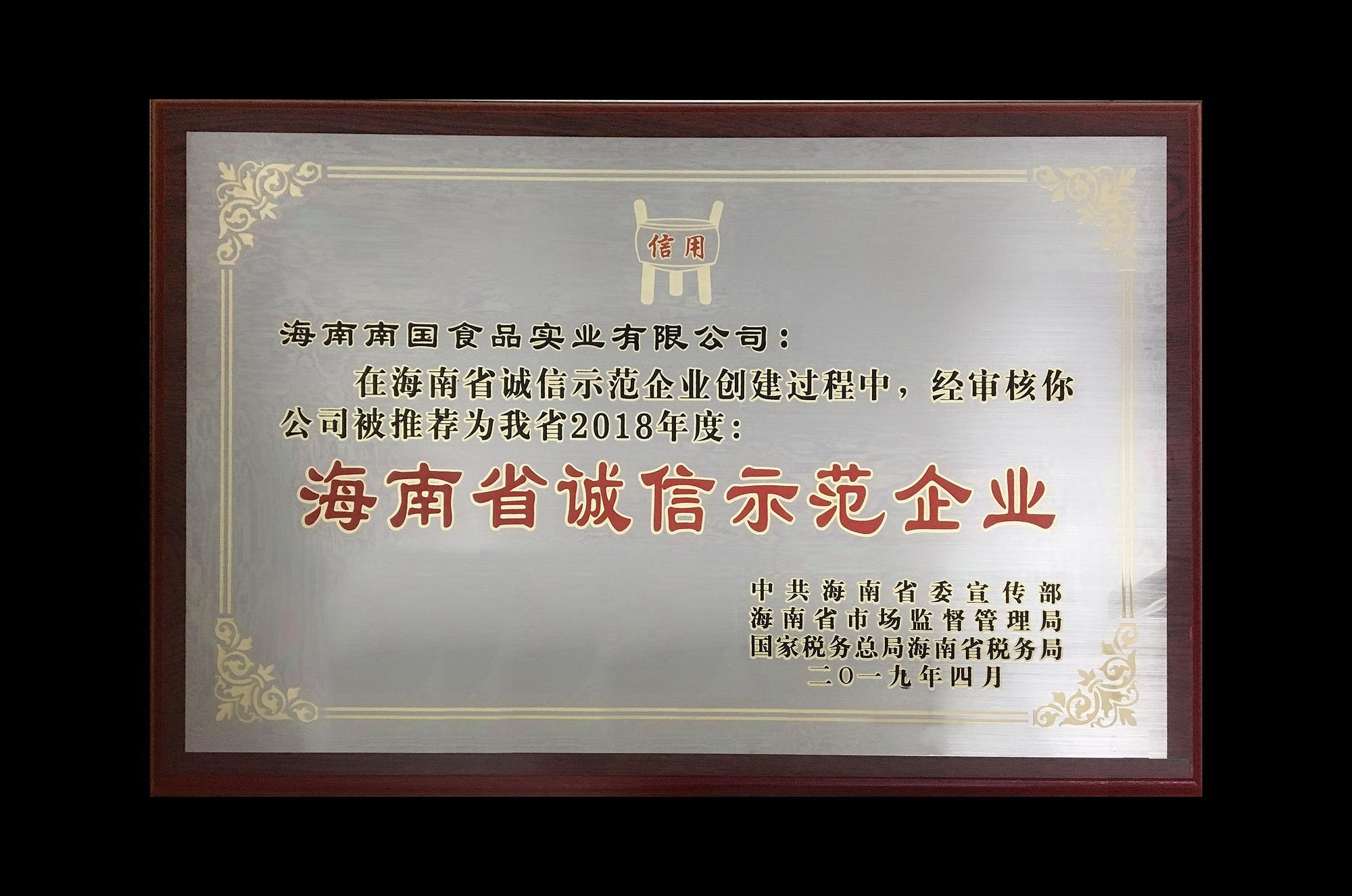 2018年度海南省诚信示范企业