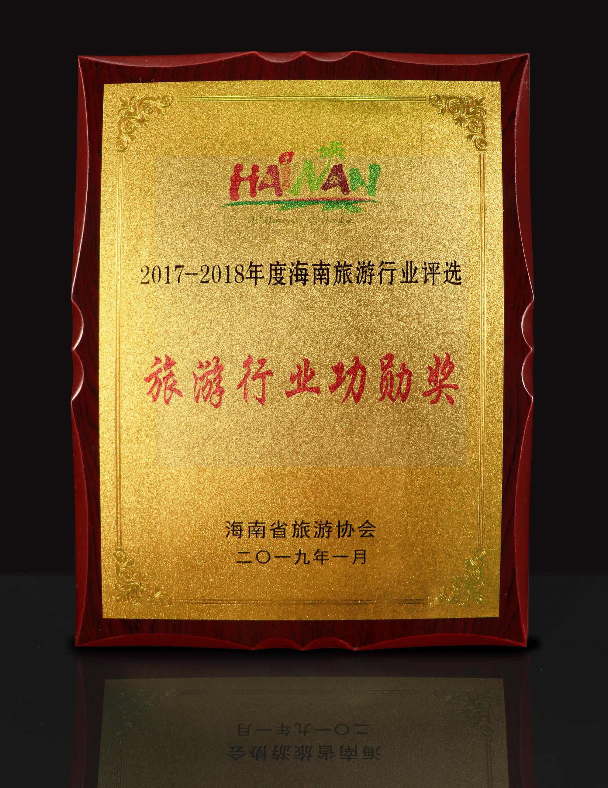 2017-2018年度旅游行业功勋奖
