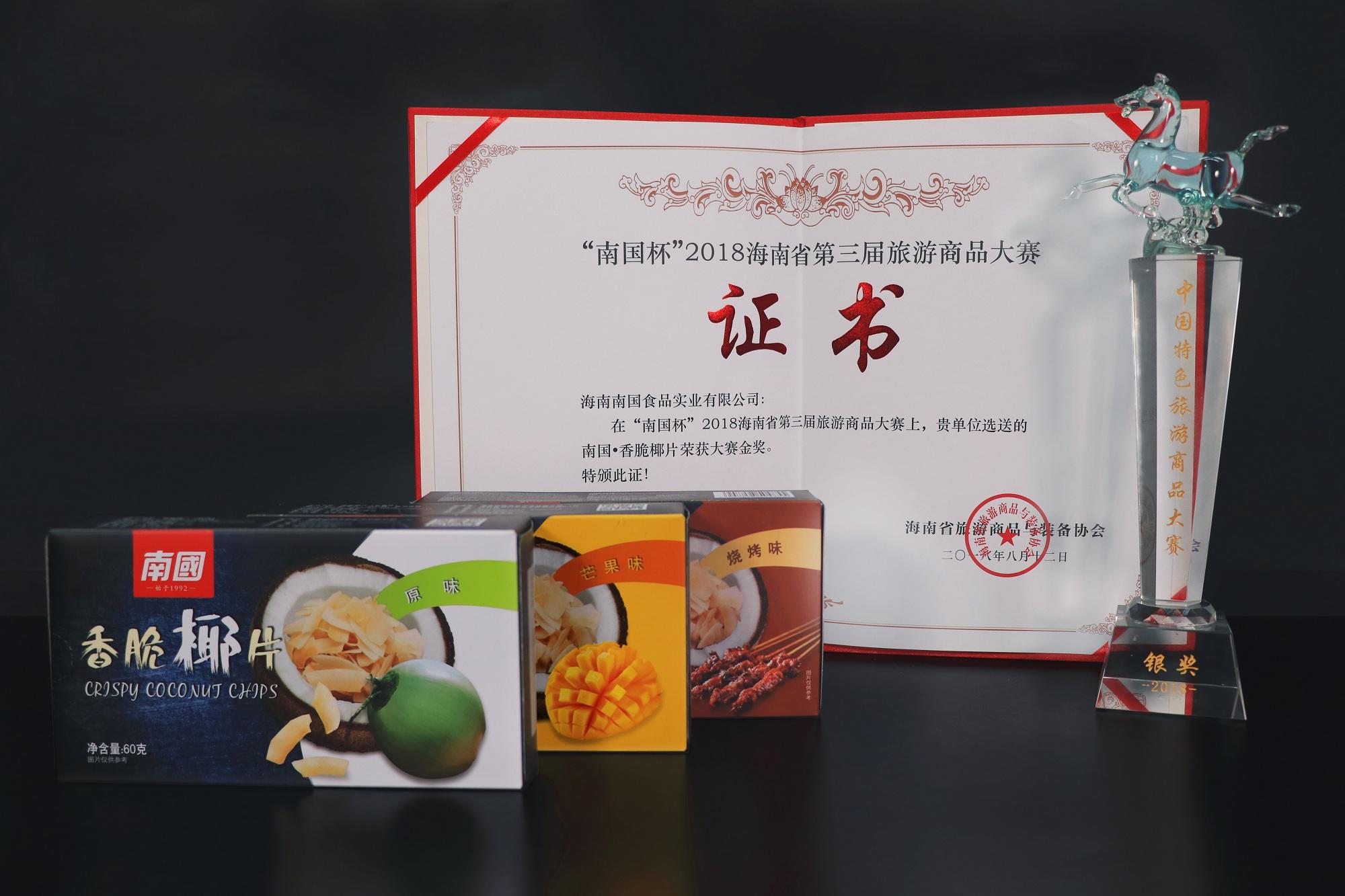 """""""南国杯""""2018海南省第三届旅游商品大赛金奖"""