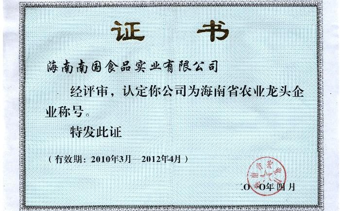 海南省农业龙头企业称号