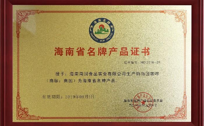 南国咖啡(商标:南国)为海南省品牌产品