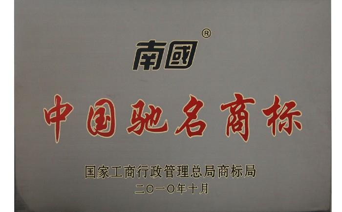 南国——中国驰名商标