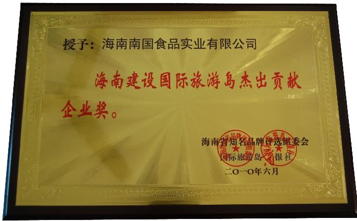 海南建设国际旅游岛杰出贡献企业奖