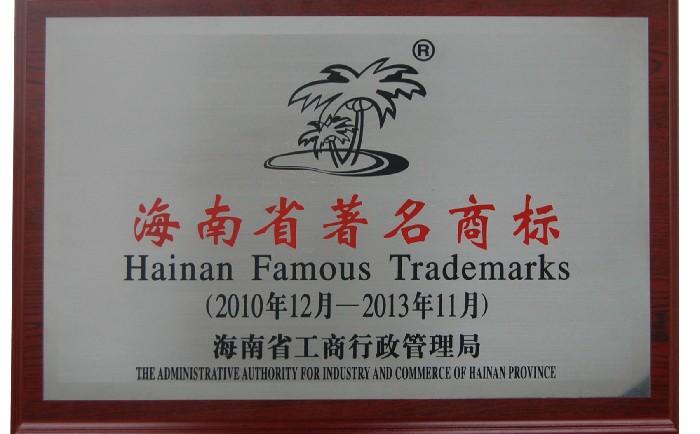 2010.12-2013.11年海南省著名商标