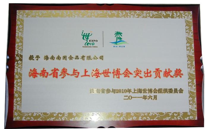 海南省参与上海世博会突出贡献奖