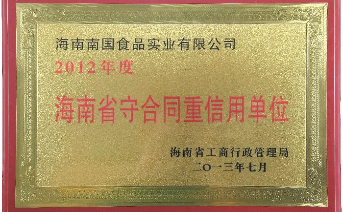 2012年度海南省守合同重信用单位