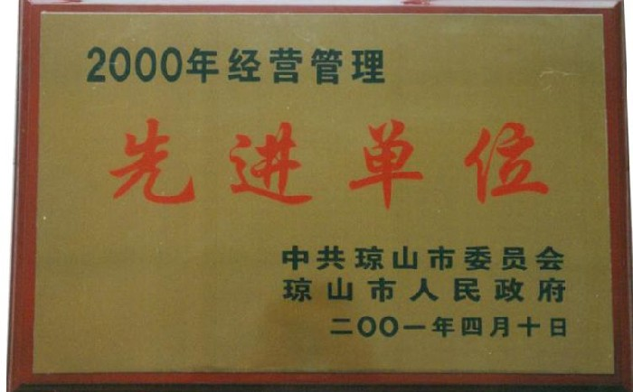 2000年经营管理先进单位