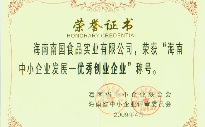 海南中小企业发展——优秀创业企业