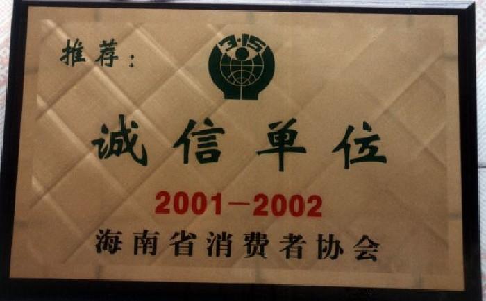 2001-2002海南省消费者协会诚信单位