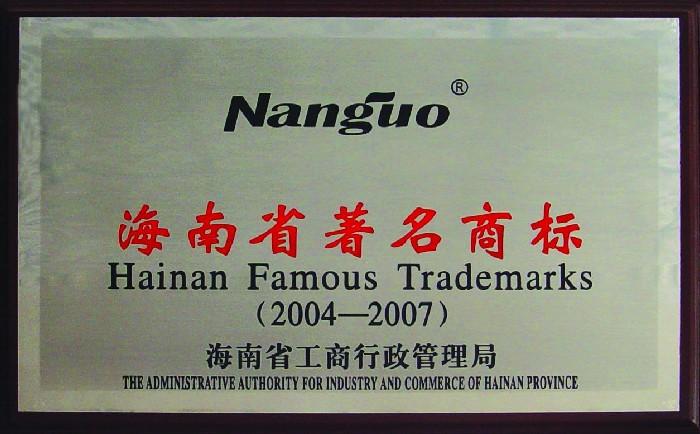 2004-2007海南省著名商标