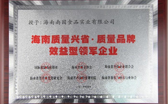 海南质量兴省 · 质量品牌效益型领军企业