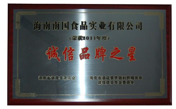 2011年南国食品荣获诚信品牌之星