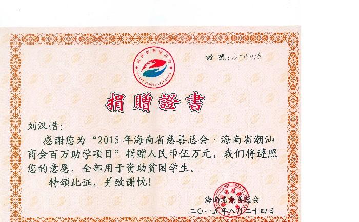 2015年潮汕商会百万助学项目捐赠人民币五万元