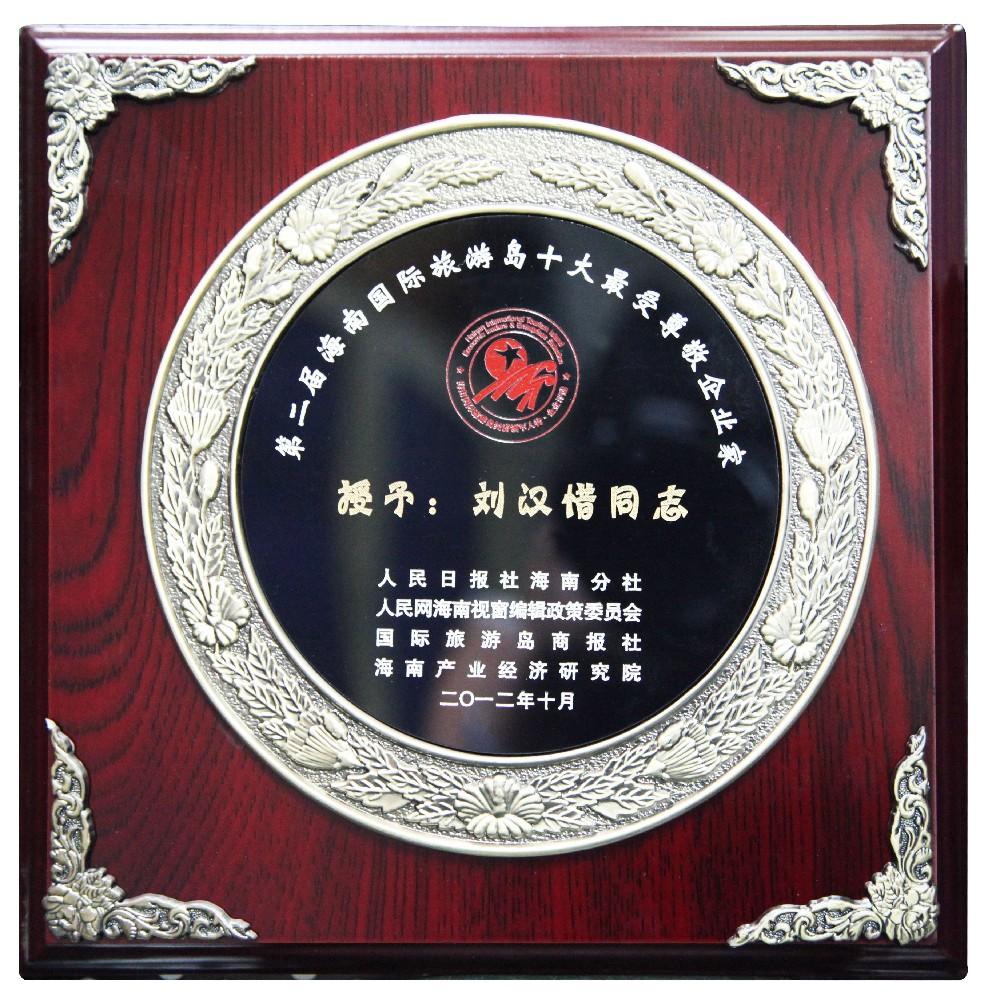 第二届海南国际旅游岛十大最受尊敬企业家