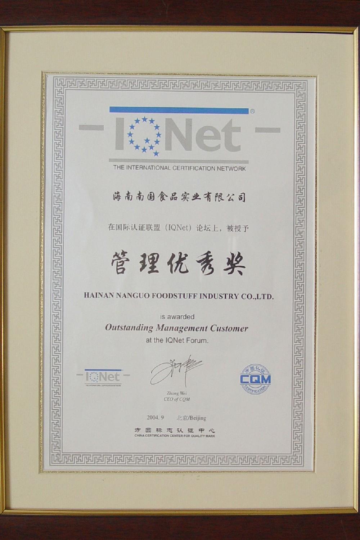 国际认证联盟(IQNet)论坛授予管理优秀奖