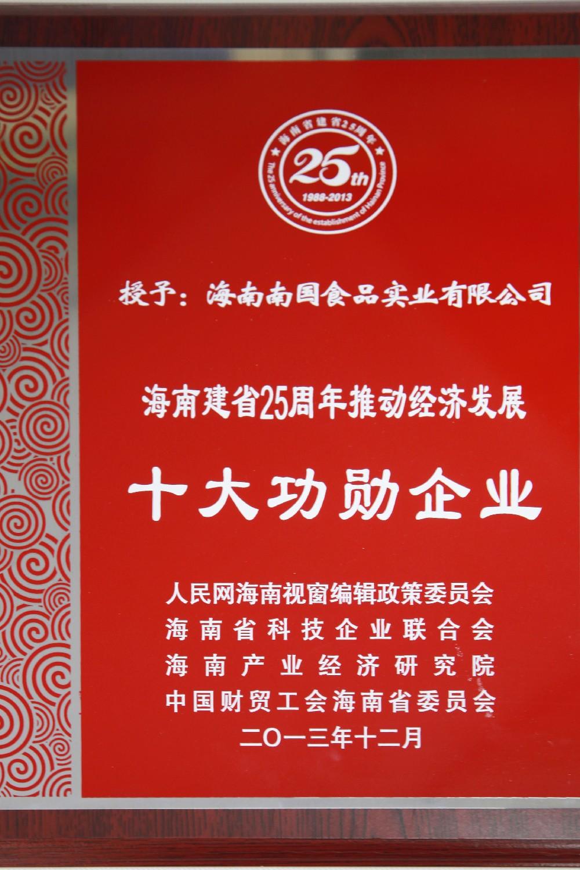 海南建省25周年推动经济发展十大功勋企业荣誉