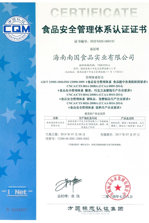 食品安全管理体系认证荣誉证书