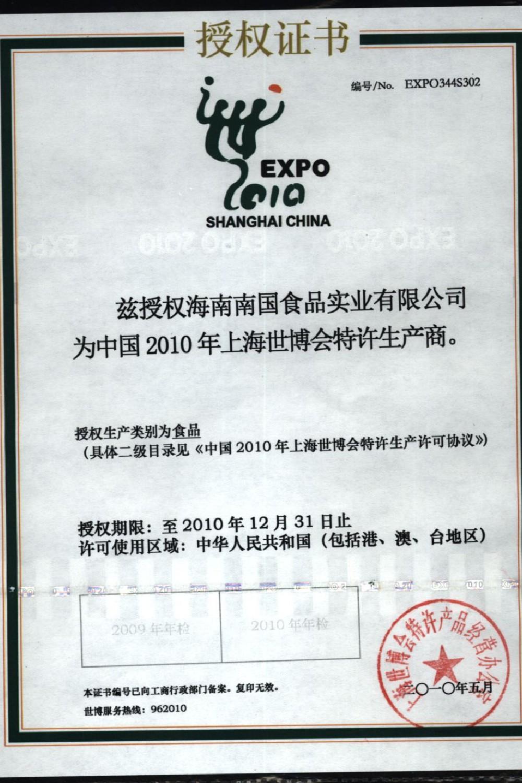 中国2010年上海世博会特许生产商授权证书荣誉