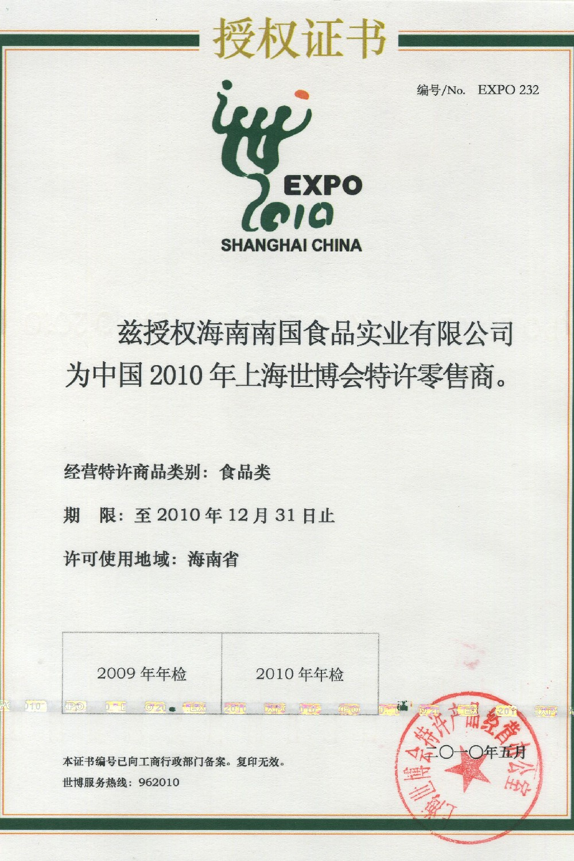 中国2010年上海世博会特许零售商授权证书