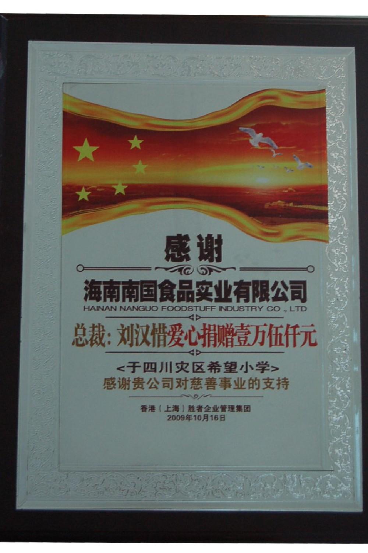 四川灾区——刘汉惜爱心捐赠壹万伍仟元