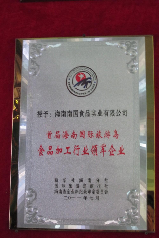 首届海南国际旅游岛食品加工行业领军企业荣誉