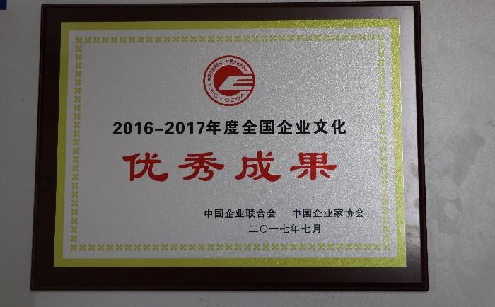 2016-2017年度全国企业文化