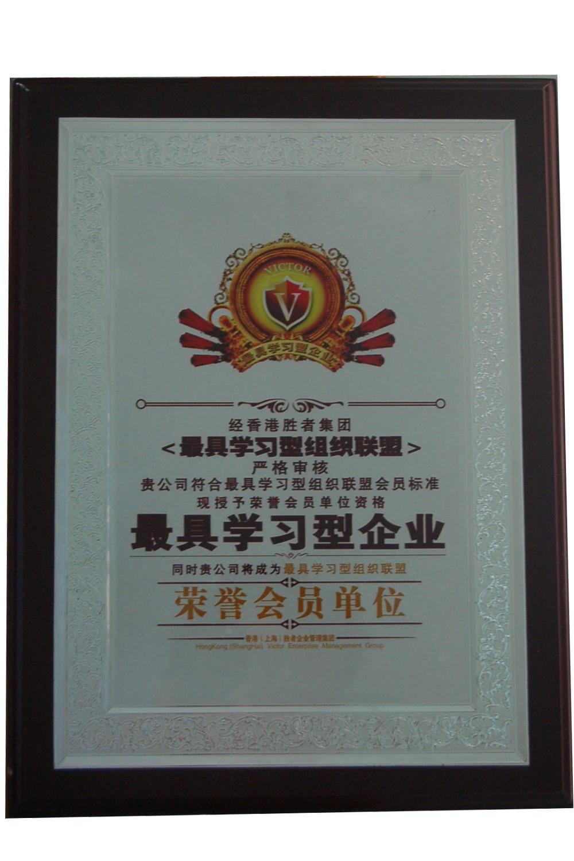 最具学习型企业荣誉会员单位