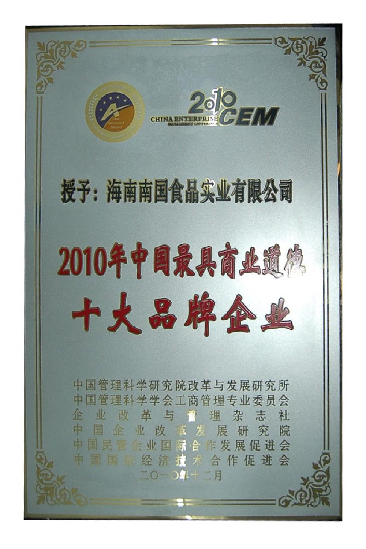 2010年中国最具有商业道德十大品牌企业