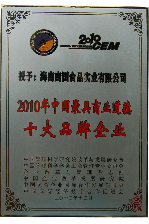 2010年中国最具商业道德十大品牌企业
