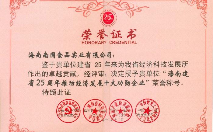 海南建省25周年推动经济发展十大功勋企业