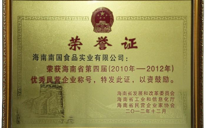 2010-2012年度优秀民营企业称号