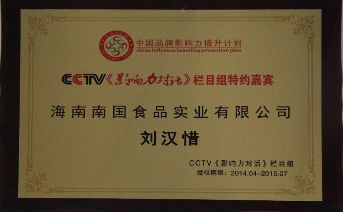 CCTV《影响力对话》栏目组特约嘉宾
