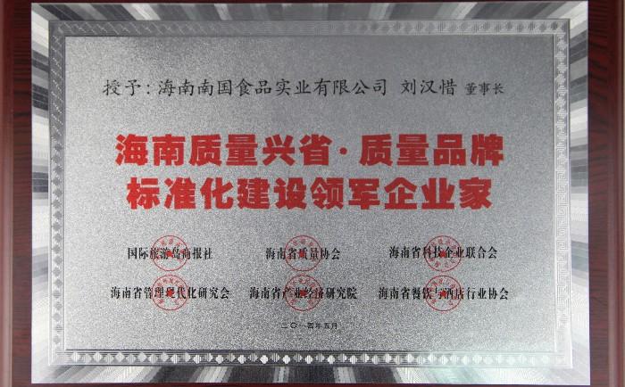 海南质量兴省·质量品牌标准化建设领军企业家