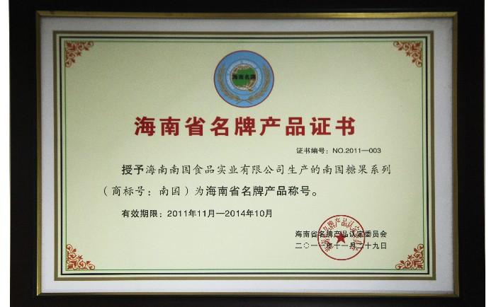 南国糖果系列——海南省名牌产品证书
