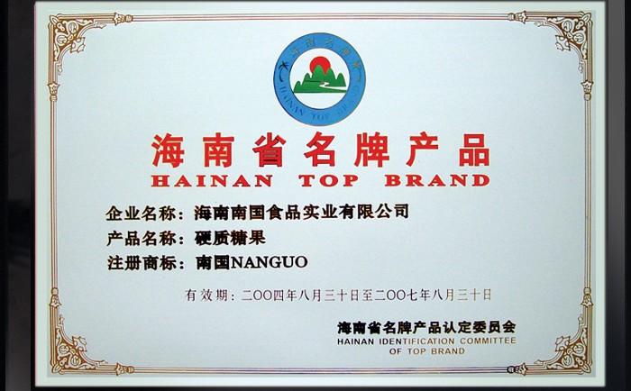 南国硬质糖果——海南省名牌产品