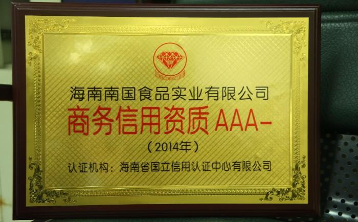2014年度商务信用资质AAA