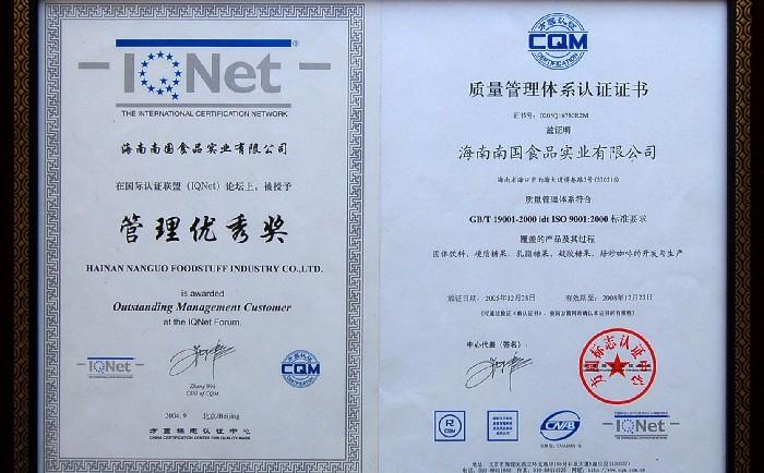 国际认证联盟(IQNet)论坛管理优秀奖