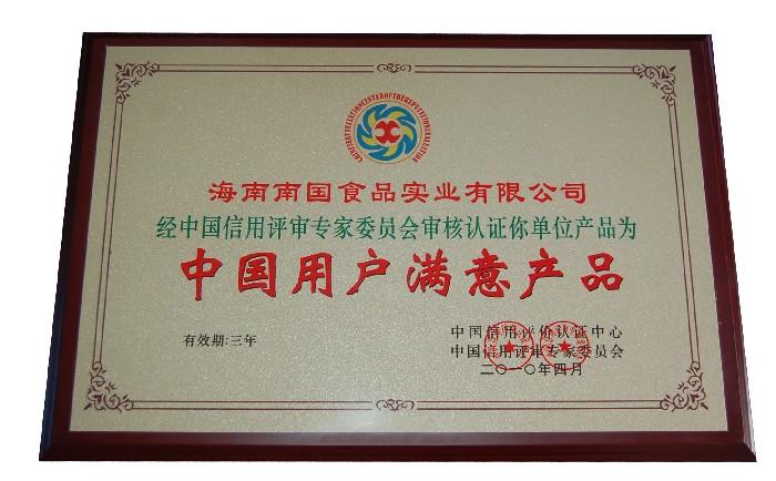 中国用户满意产品