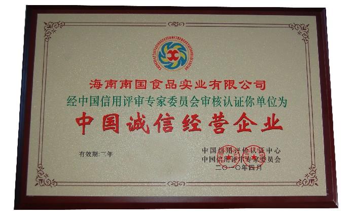 中国诚信经营企业