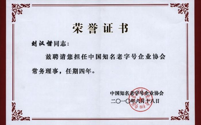 中国知名老字号企业协会常务理事