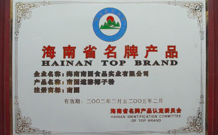 海南速溶椰子粉——海南省名牌产品