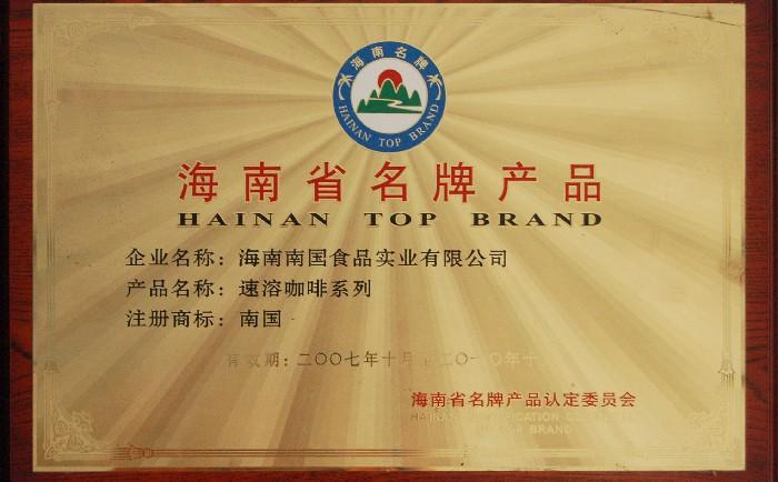 南国速溶咖啡系列——海南省名牌产品