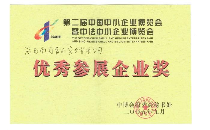 第二届中国中小企业博览会优秀参展企业奖