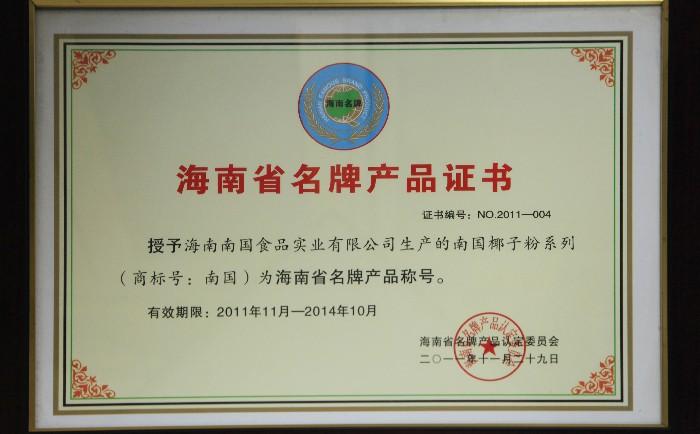 2011-2014年南国椰子粉为海南省名牌产品称号