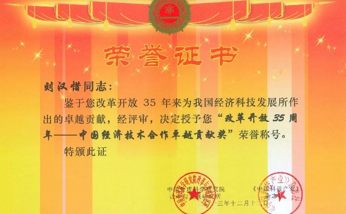 改革开放35周年——中国经济技术合作卓越贡献奖