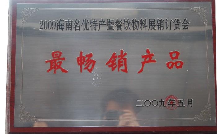 2009海南名优特产暨参饮物料展销订货会最畅销产品