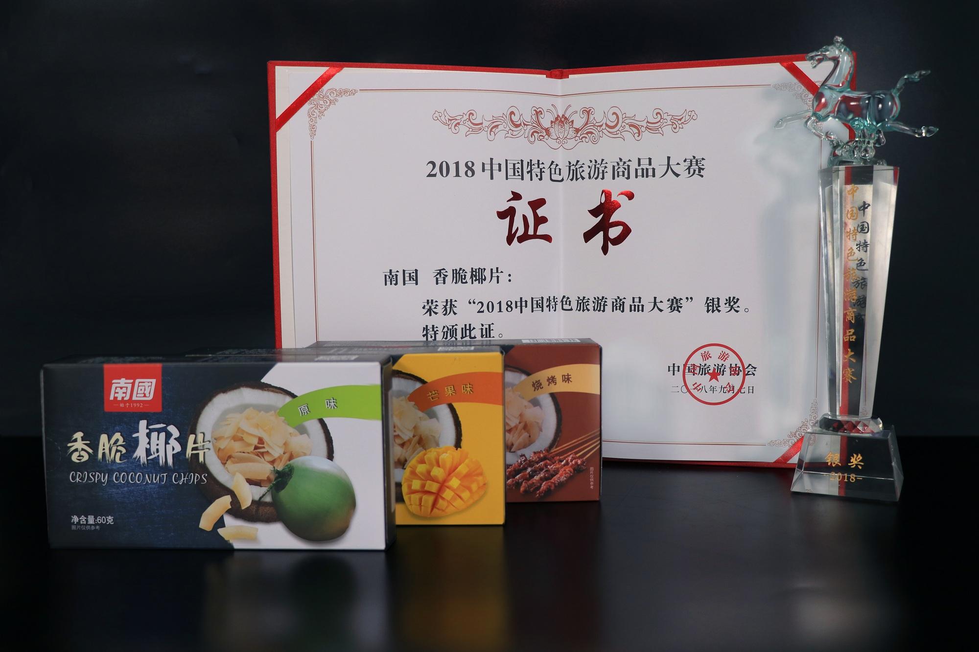 2018中国特色旅游商品大赛银奖