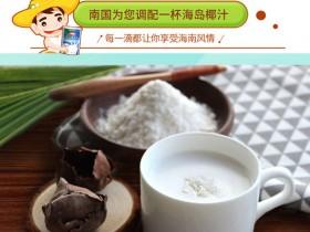 关于珍品椰子粉的一些小常识
