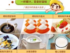 珍品椰子粉的多种食用搭配,哪款最适合你